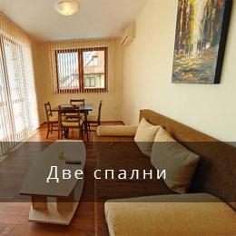 почивка в апартамент с 2 спални